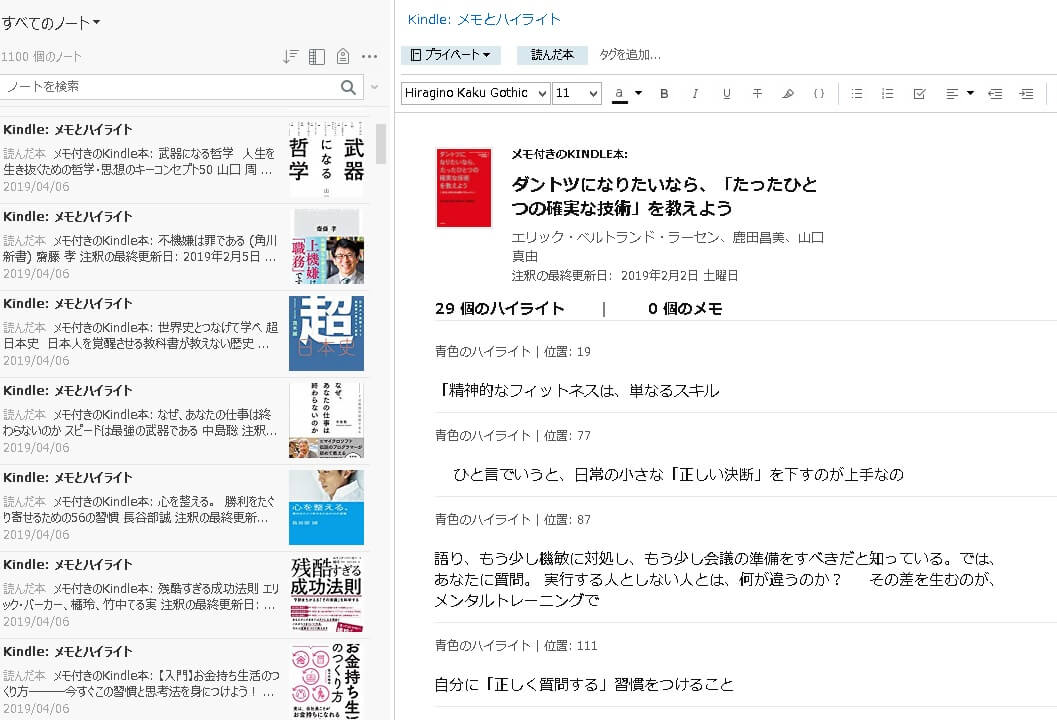 Kindle Evernote ハイライト 読書ノート