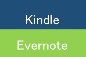 Kindle Evernote 活用 読書ノート
